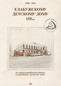 Смотреть буклет в честь 155-летия Елабужского детского дома